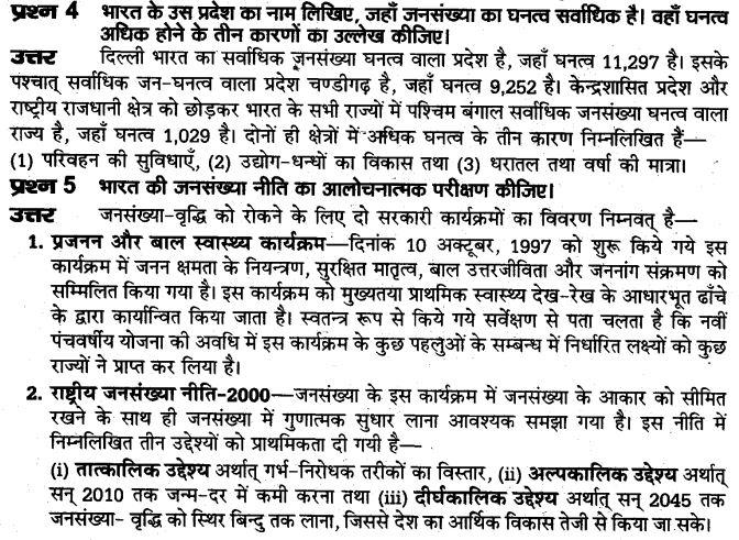 up-board-solutions-class-10-social-science-manviy-samsadhn-jansamkhya-15