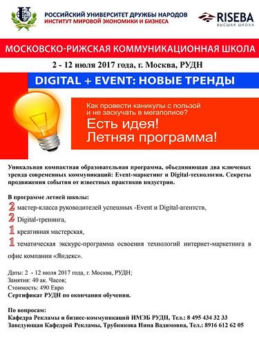 Летняя школа в ИМЭБ РУДН: Digital+Event=новые тренды