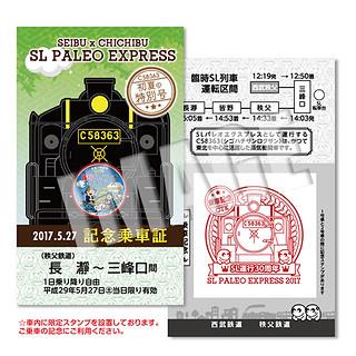 5/27(土)臨時SLパレオエクスプレス☆記念乗車証