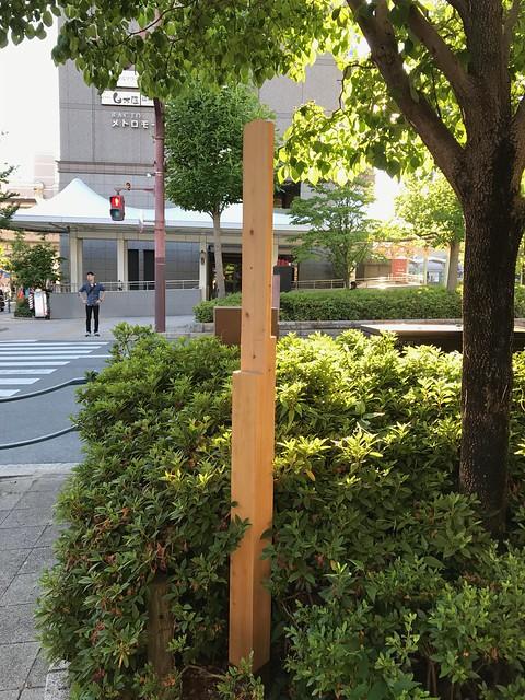 山科駅前にある立て看板の跡