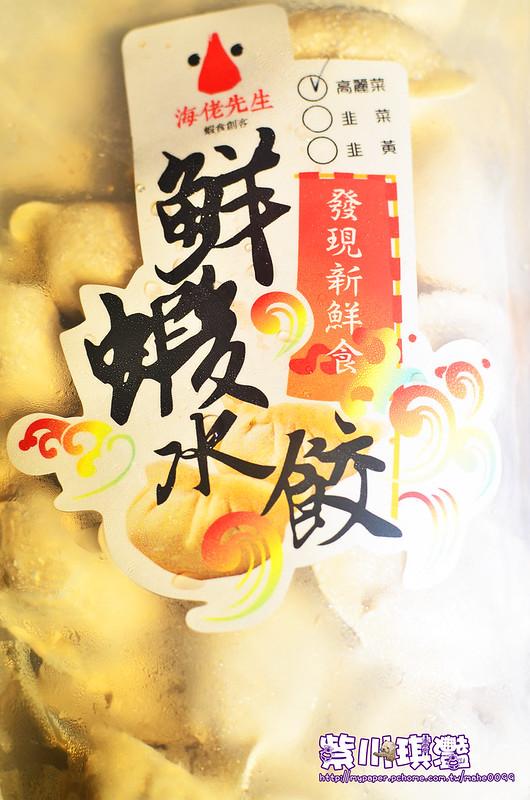 海佬先生鮮蝦餃-006