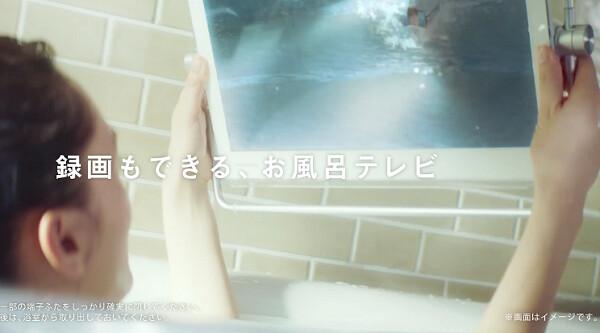 録画できる「お風呂テレビ」綾瀬はるか出演CM