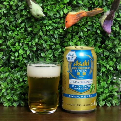 ビール:ドライプレミアム 豊醸 ワールドホップセレクション 華麗な薫り