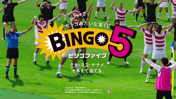 【ビンゴ5】ラグビーの新CMにお笑いコンビ「カミナリ」が出演!