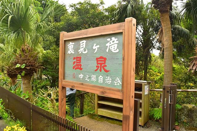 八丈島・裏見ヶ滝(温泉)