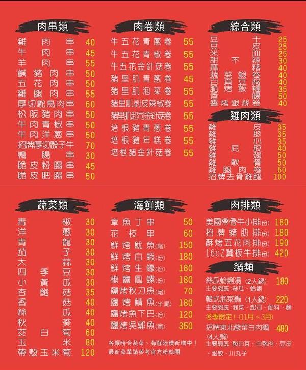 taiwan1_menu