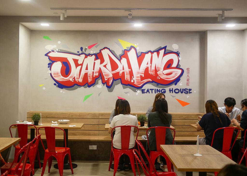Jiak Pa Lang Eating House