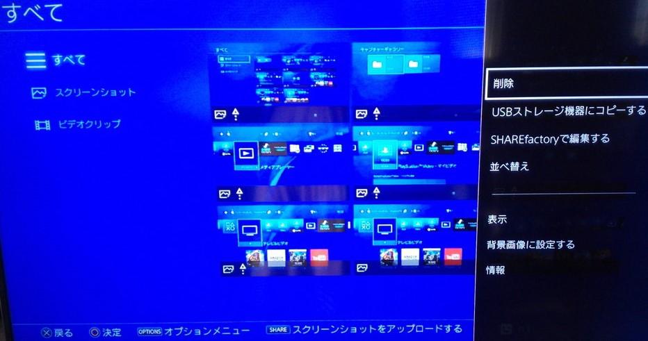 PS4 Proのキャプチャー削除