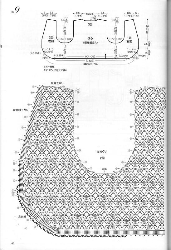 0799_knit beautiful Crochet (209)