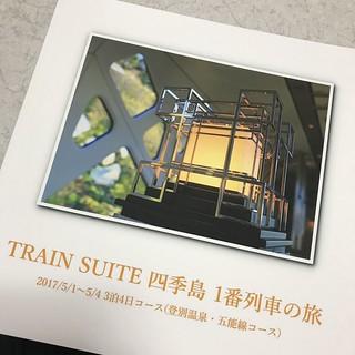 TRAIN SUITE 四季島 自分でフォトブックを作ってみた。