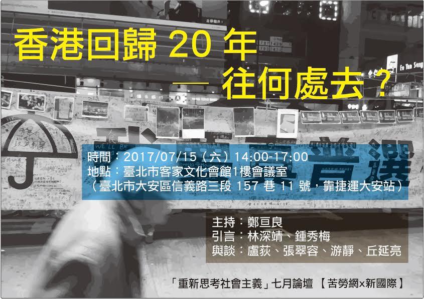 香港回歸20年,往何處去?(製圖:Ted)