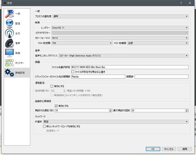 20170604-OBSFTL-settings5
