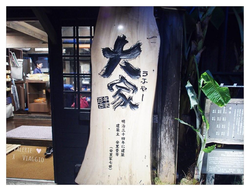 【沖繩 Okinawa】百年古家大家Ufuya極上特選阿咕豬涮涮鍋 百年歷史日式建築品嚐沖繩特產阿咕豬 @薇樂莉 Love Viaggio | 旅行.生活.攝影