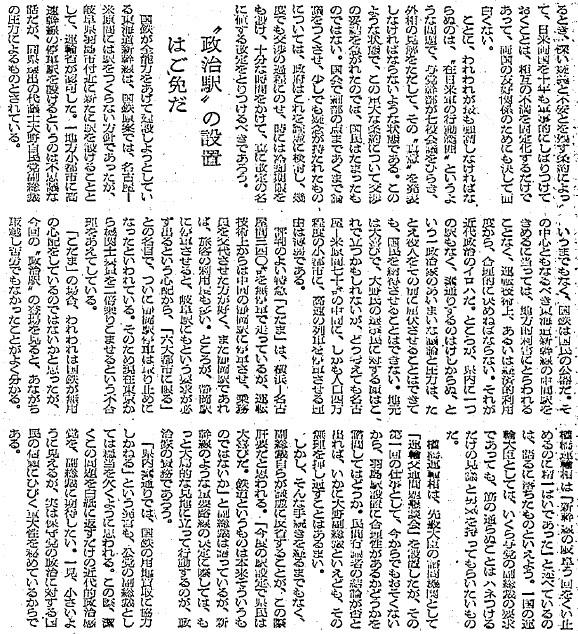 新幹線岐阜羽島駅は大野伴睦の政治駅か (1)