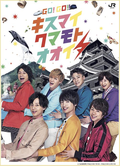 「GO!GO!!キスマイクマモトオオイタ」JR九州 パンフレット