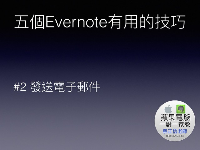 五個Evernote有用的技巧14-00