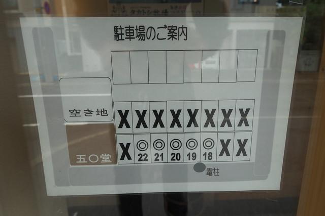 カリー乃 五○堂 6回目_09
