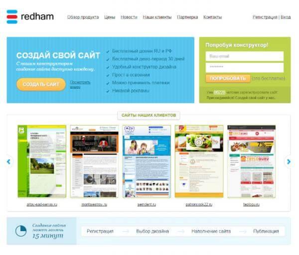 Онлайн конструктор сайтов Redham