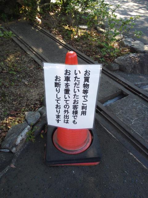 福寿園カフェの駐車場