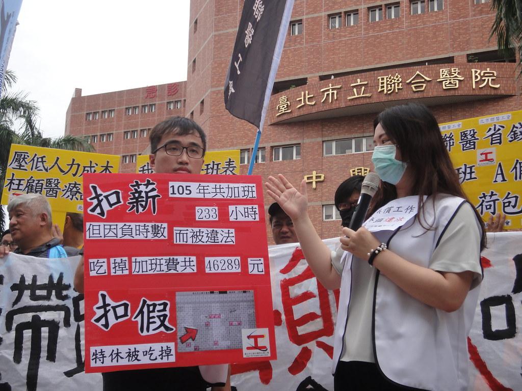 北市聯醫企業工會今到中興院區抗議院方違法扣薪扣假。(攝影:張智琦)
