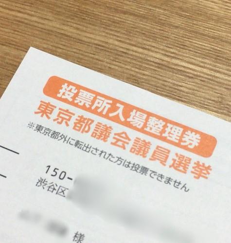 都議会議員選挙 2017.7.2