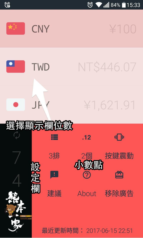 旅行匯率算算|外幣⇄台幣|好用匯率換算app|還有計算機功能