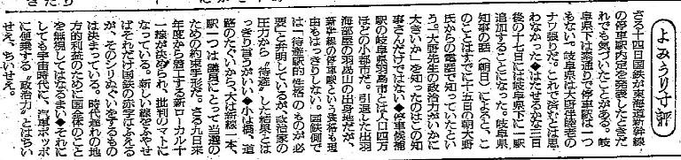 新幹線岐阜羽島駅は大野伴睦の政治駅か (14)