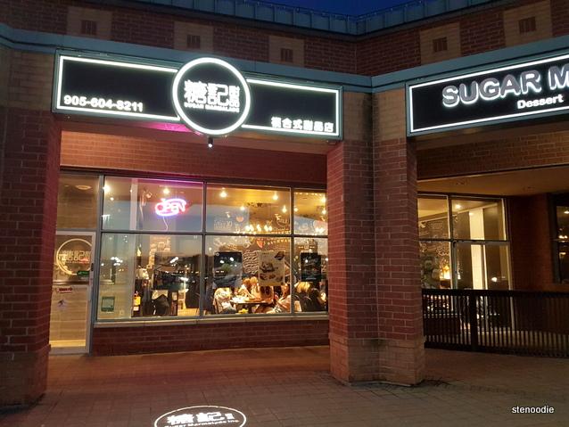 Sugar Marmalade Markham storefront