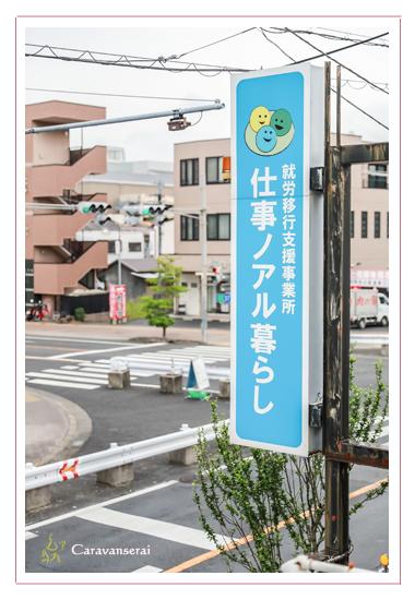 仕事ノアル暮らし 愛知県瀬戸市 スタッフ&利用者さんプロフィール写真撮影会 出張撮影 データ納品 美肌レタッチ