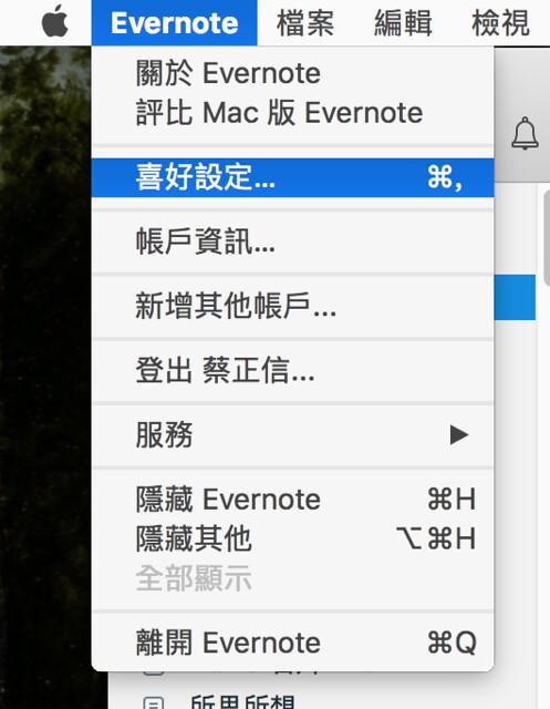 五個Evernote有用的技巧04