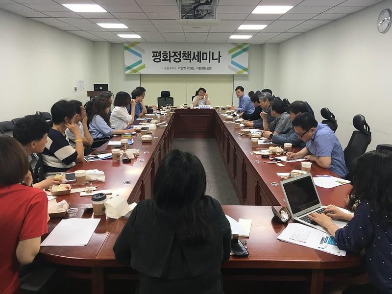 20170623_평화정책세미나 (2)