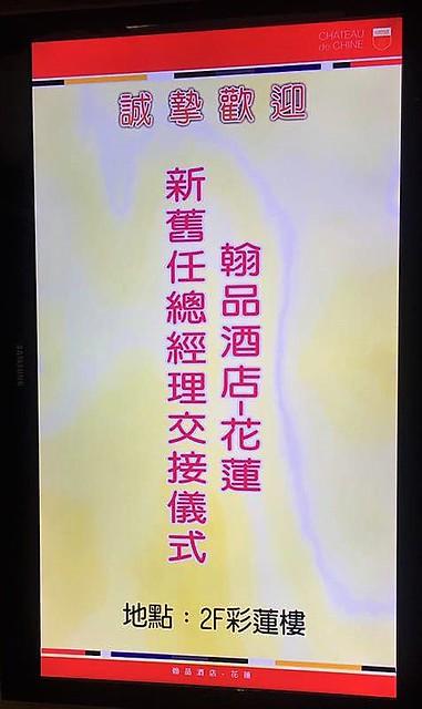 慶祝玉書上任花蓮翰品總經理 (8)