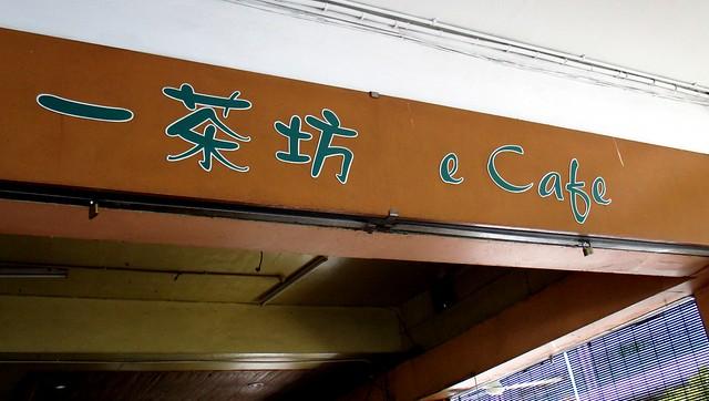 e Cafe