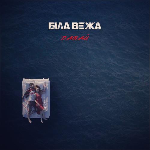 Bila_Vezha_Davay_singl