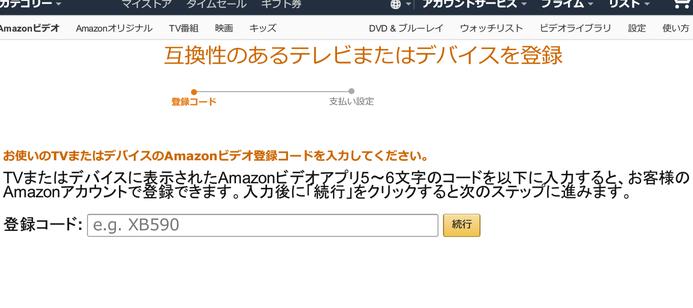 amazonサイトで、TV画面に表示された登録コードを入力します。
