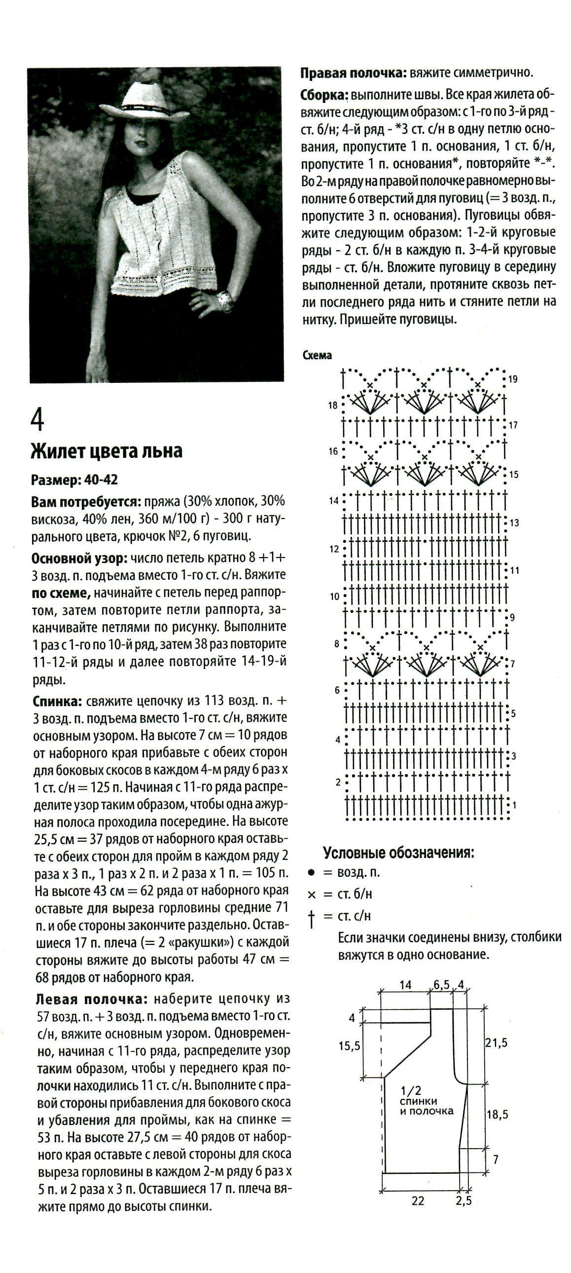 Вяж.крюч.8.13 (6)a