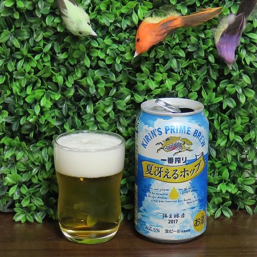 ビール:一番搾り 夏冴えるホップ