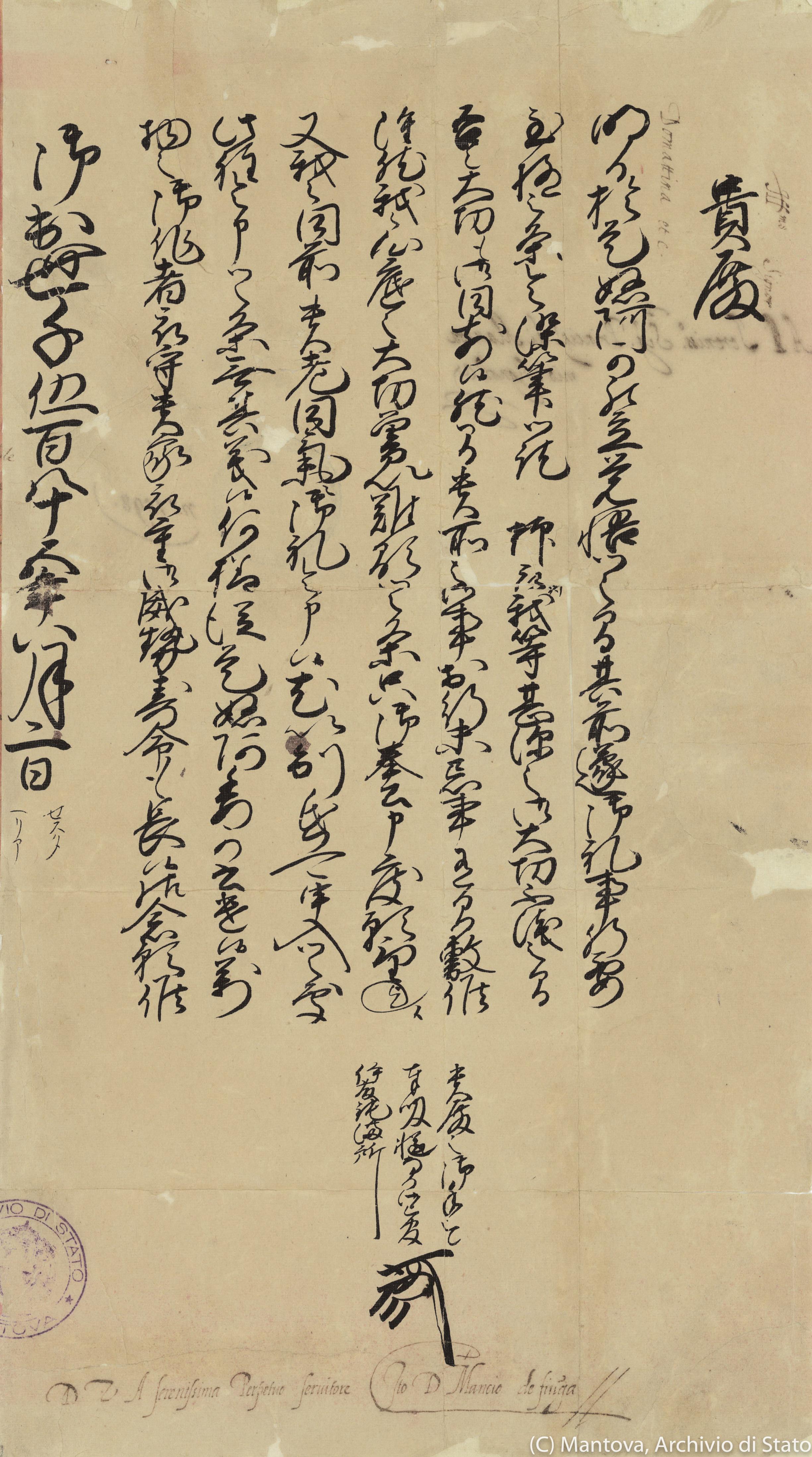 《伊東マンショからグリエルモ・ゴンザーガにあてた手紙》(マントヴァ国立公文書館、ゴンザーガ家文書庫)