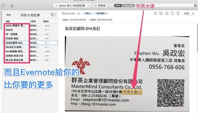 如何透過Evernote做好名片管理到雲端客戶關係管理08