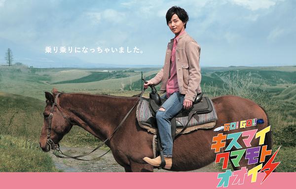 キスマイ「JR九州」の新CM「藤ヶ谷太輔の阿蘇で乗馬体験