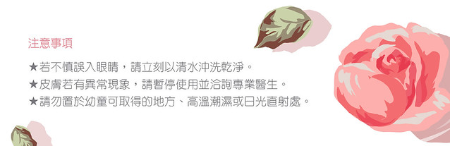 RoofGarden玫瑰夜間防護乳-09