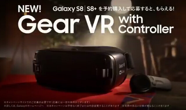 Gear VR wit Controller もらえる!