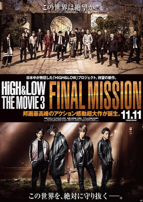 HiGH&LOW 2&3