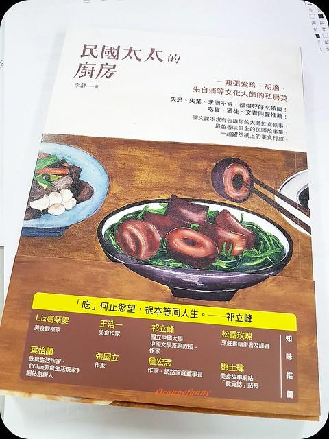 170629 民國太太的廚房-01