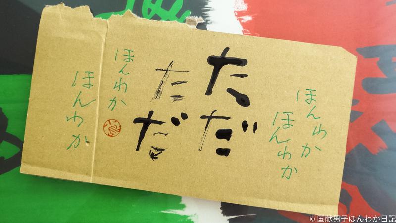 小僧落書き、背景はジュゼッペ・カポグロッシ※の作品(撮影:筆者)