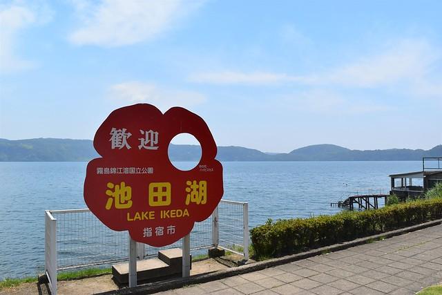指宿市・池田湖