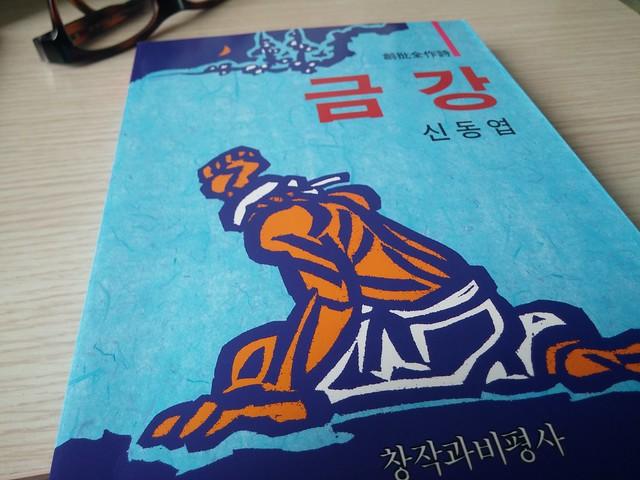 독서노트: 금강-신동엽