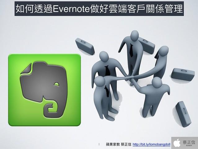 如何透過Evernote做好名片管理到雲端客戶關係管理01