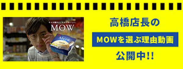 高橋店長の「MOWを選ぶ理由動画」公開中!!
