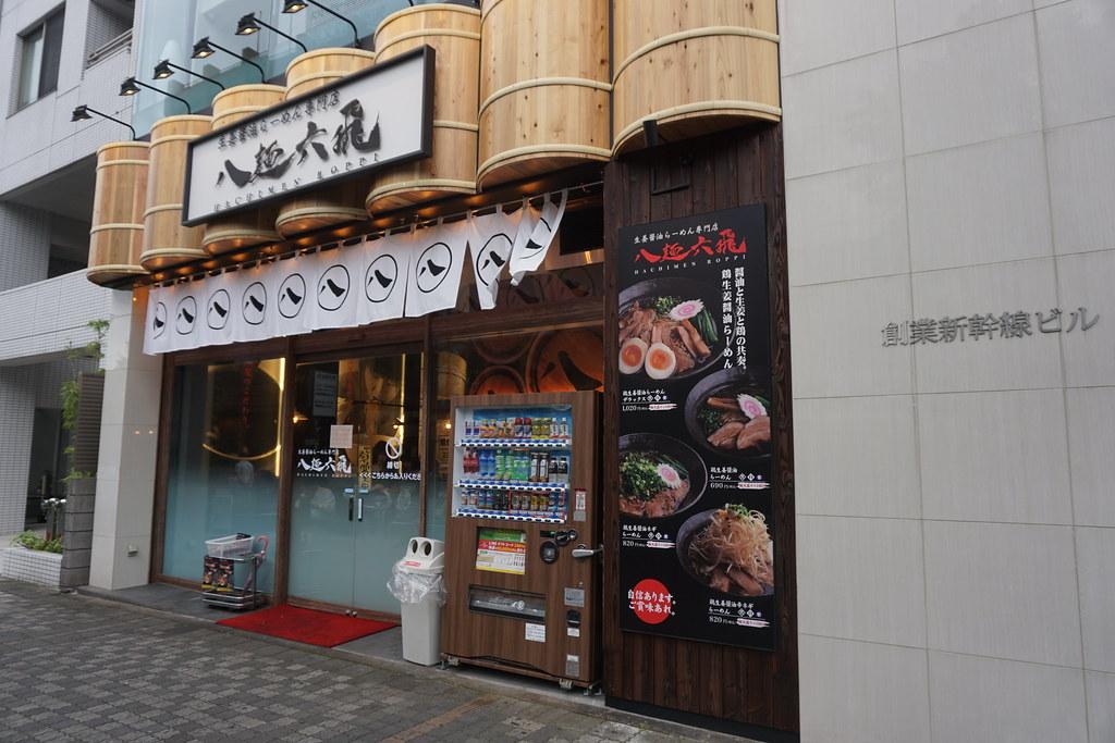 八麺六飛(要町)